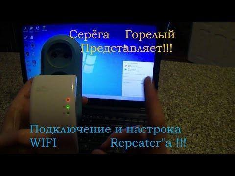 Подключение и настрока WIFI Repeater