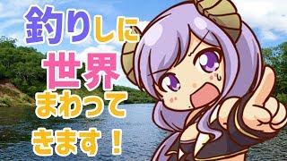 【釣りスタ】世界中でいっぱい釣りする!【西園寺メアリ / ハニスト】