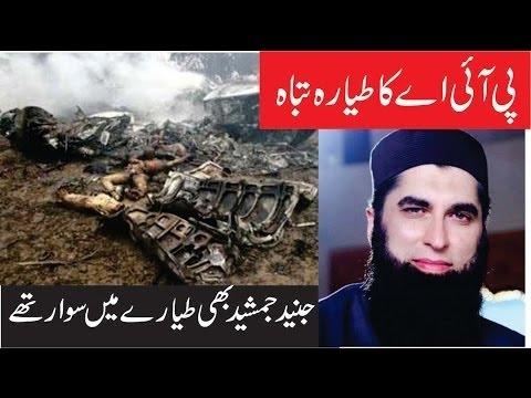 Last Tweet Of Junaid Jamshed Before PIA plane crash