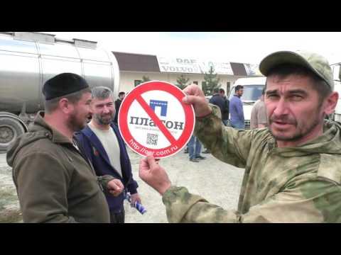 Стачка дальнобойщиков Юга России.(краткий обзор) 1 часть