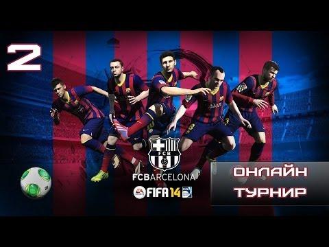 Онлайн турнир FIFA 14 за Барселону #2.