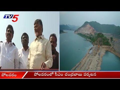CM Chandrababu Inspects Polavaram Project Works | TV5 News