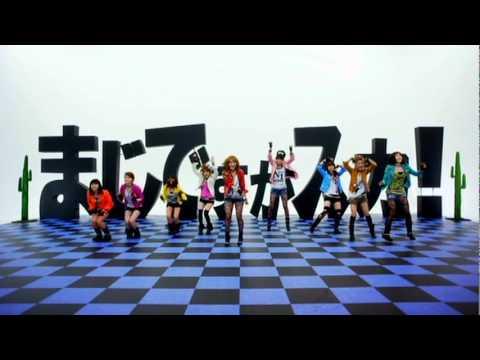 モーニング娘。 『まじですかスカ!』 (Dance Shot Ver. type2)