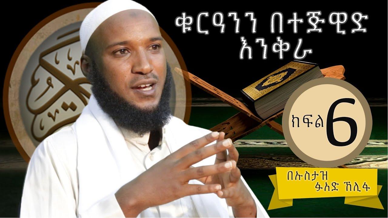 Quran'n Be Tejwid Eneqra by Ustaz Fuad Khelifa |#ethioDAAWA