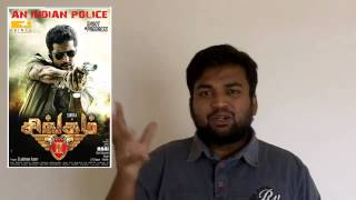 Singam 2 - singam 2 review by prashanth