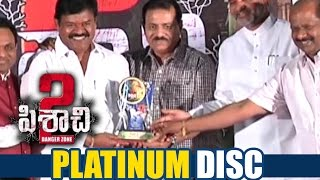 Pisachi 2 Movie Platinum Disc Event | Rupesh Shetty,Ramya