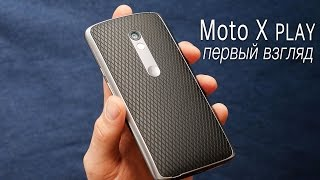 Moto X Play (2015) - Первый взгляд