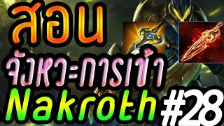 ROV Nakroth สอนจังหวะเข้า Nakrothสายสกิล Nakroth#28