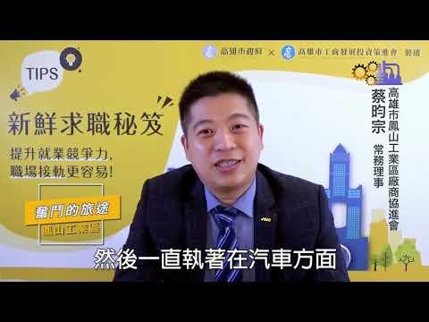 高雄市鳳山工業區廠商協進會