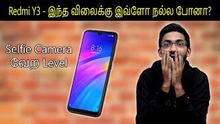 Redmi Y3 -வேற லெவல் Selfie Camera! இந்த விலைக்கு இவ்ளோ நல்ல போனா? | Tamil