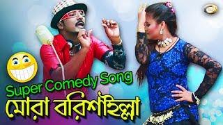 Bangla Comedy Song - Mora Borishailla   Bangla Music Video