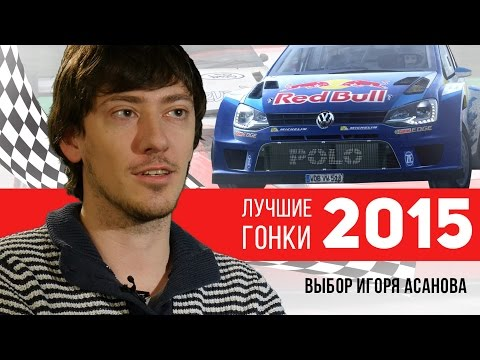 Лучшие гонки 2015 года: ТОП-5 Игоря Асанова