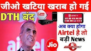 Airtel बड़ी खबर : Jio के चलते DTH बंद Dish Tv भी बंद ! अब क्या होगा DTH वालों का