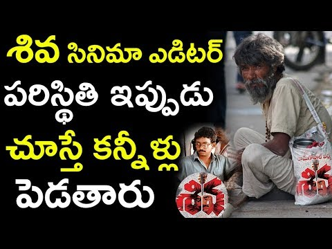 Unknown & Real Life Facts About RGV's Shiva Movie Editor Sattibabu | Tollywood Nagar