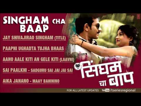 Singham Cha Baap Full Songs - Jukebox - Upcoming Marathi Movie 2013 video