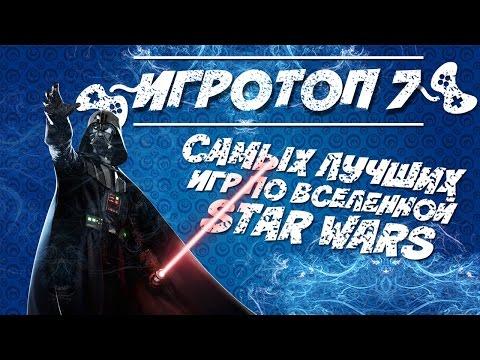 Топ-7 лучших игр по Вселенной Star Wars или лучшие игры про Звездные Войны