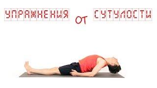 Упражнения от сутулости.  Йога для спины