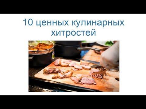 10 ценных кулинарных хитростей