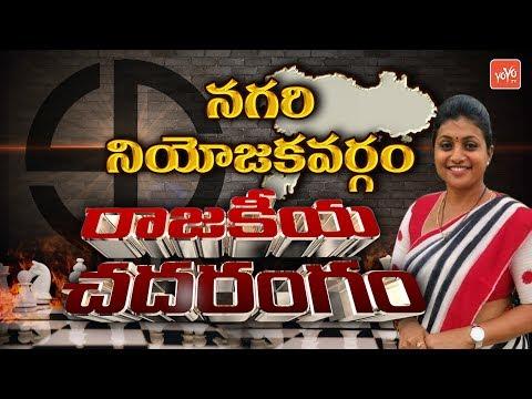 Nagari Assembly Constituency Politics | Rajakeeya Chadarangam | YCP MLA Roja | YOYO TV Channel