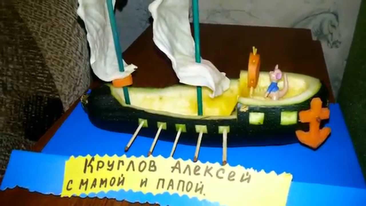 Как сделать корабль из кабачка своими руками 31