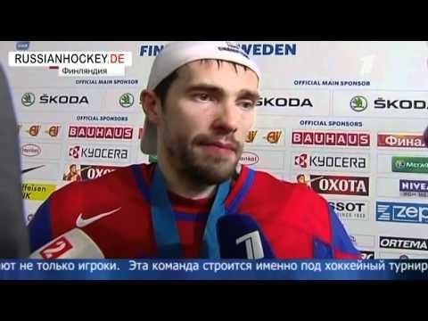 Final RUSSIA SLOVAKIA финал ЧМ 2012 Россия Словакия торжество 6:2 голы Goals