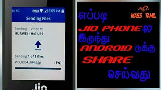 How to share jio phone or android Mobile (Tamil) mass tamil