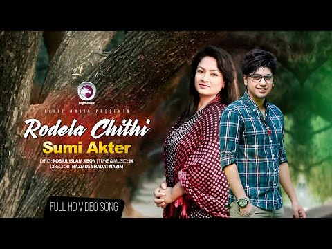 Rodela Chithi - Sumi Akter (Bangla New Song 2017)