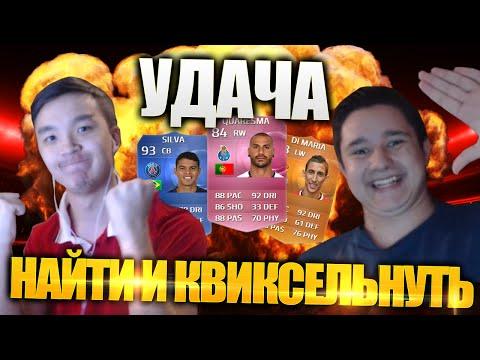 НАЙТИ И КВИКСЕЛЬНУТЬ! - УДАЧА! - FIFA 15