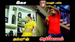 Arakkonam - Arakkonam HD Movie Quality Video