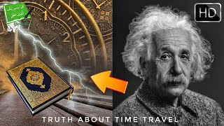 Truth About Time Travel - Explained | Quran & Science