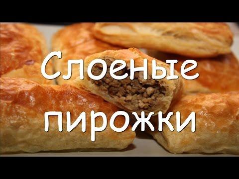 Пирог из готового слоеного дрожжевого теста рецепты с