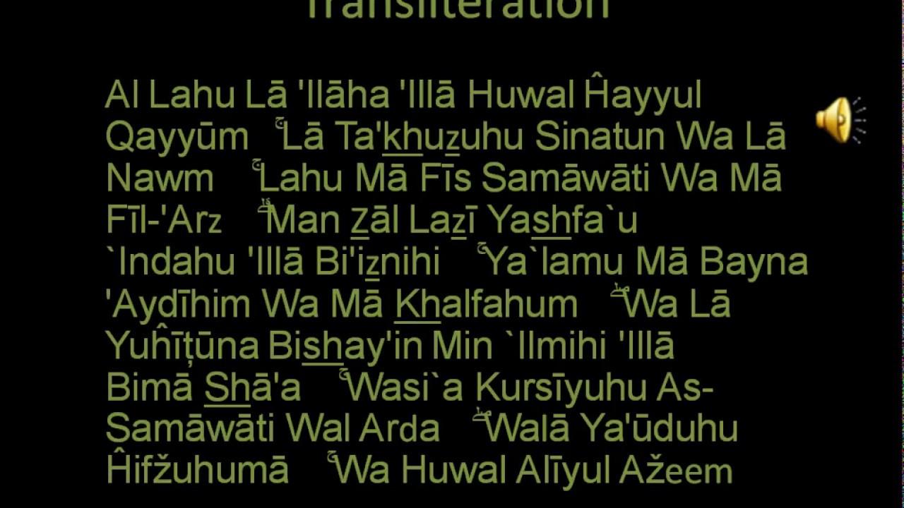 Quran Lernen: Ayat al Kursi - Mishary Rashid Al-Afasy ...