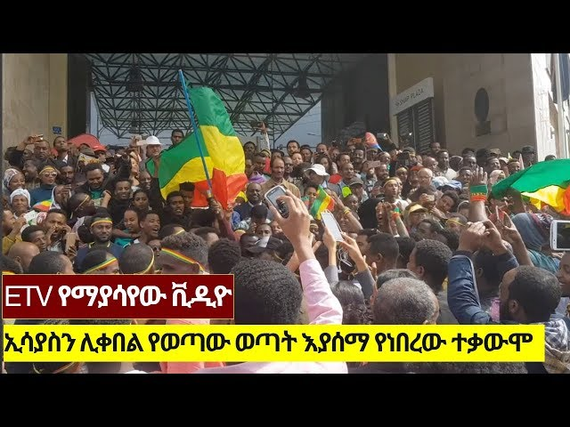 Both Support For Peace And Opposition To TPLF Were Shown On Todays Rally