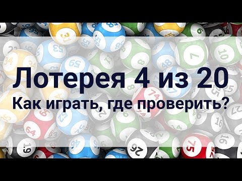 Лотерея 4 из 20 проверить билет