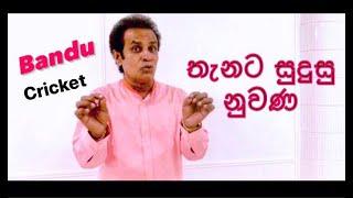 (Cricket 1969) - Bandu Samarasinghe