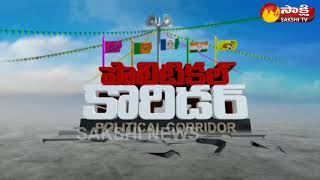 పొలిటికల్ కారిడర్ || Sakshi Political Corridor - 16th March 2018 - Watch Exclusive