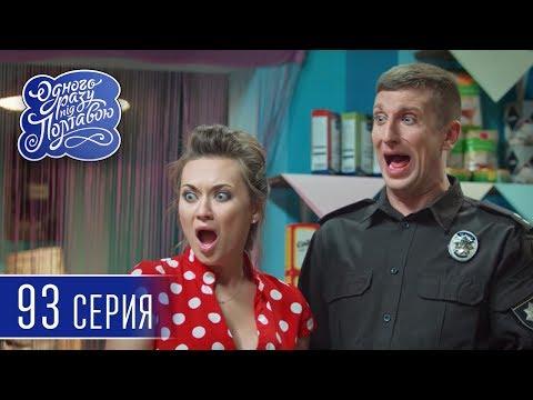 Однажды под Полтавой. Оборотень - 6 сезон, 93 серия | Комедия 2018