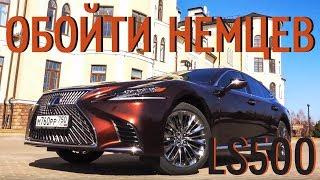 Lexus LS500 самый роскошный и высокотехнологичный в мире...или нет | Grand тест