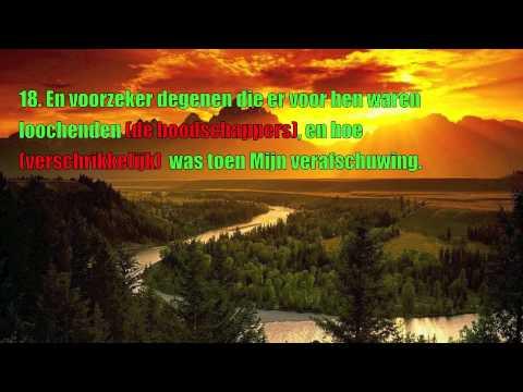 Bescherming Tegen De Bestraffing Van Het Graf - Surah Al Mulk Nederlands Vertaling - Sheikh Sudais video