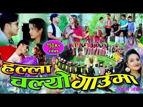 New Deuda Song 2075/2018 | Halla Chalyo Gaunma - Bhuwan Dahal & Sobha Thapa Ft.Manish & Roji