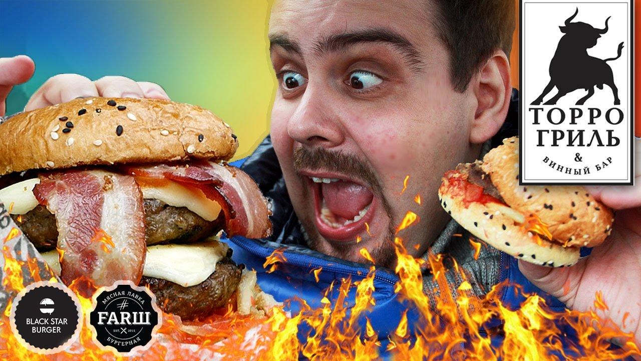 Бургеры от Torro Grill. Лучше, чем Farsh или Black star Burger? А?