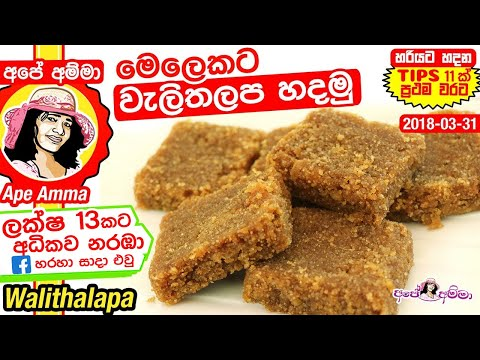 Walithalapa recipe වැලිතලප Sinhala Recipe Video