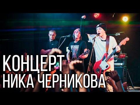 Ник Черников - За секунду до