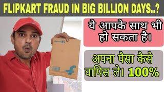 Flipkart Fraud on big billion days : Ye apke sath  bhi ho skta h APNA PAISA KAISE WAPIS LE