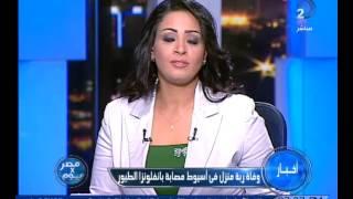 مصر فى يوم| مريضة إنفلونزا الطيور تهرب من المستشفى لتحضر عزاء أمها