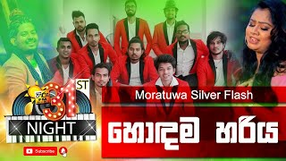 HIRU 31st Night Live Show With Moratuwa Sliver Flash - Nonstop Mix