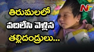 Unknown Parents Leave New Born Baby Girl at Tirumala Kalyanakatta | Tirupati | NTV