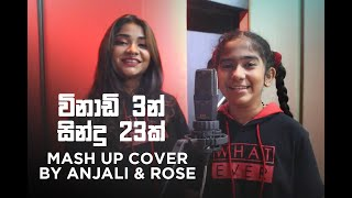 23 Songs in 3 Minutes | Cover/Mashup By Anjali & Rose