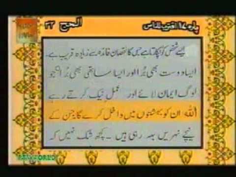 Urdu Translation With Tilawat Quran 17 30 video