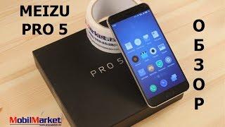 """Обзор MEIZU PRO 5 - мощнейший смартфон с 5.7"""" FHD-дисплеем .:MobilMarket.ru:."""